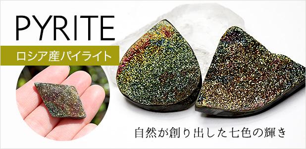 チャルコパイライト原石