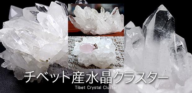 チベット産水晶クラスター