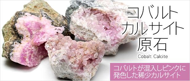 コバルトカルサイト原石