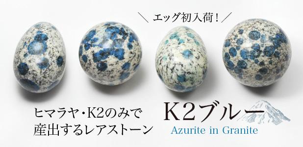 K2ブルー丸玉