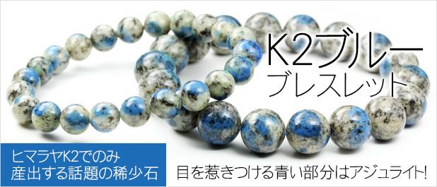 K2ブルーブレスレット