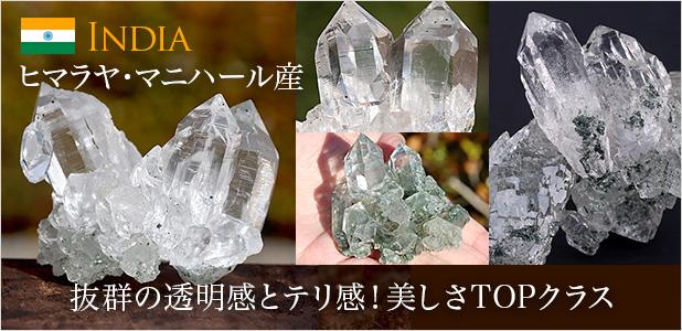 ヒマラヤマニハール産水晶クラスター