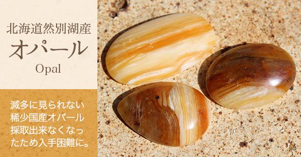 北海道産オパール ルース