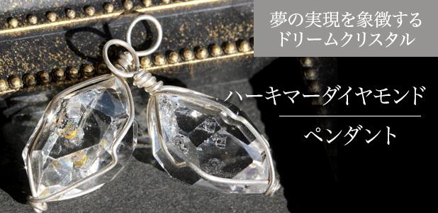 ハーキマーダイヤモンドペンダント