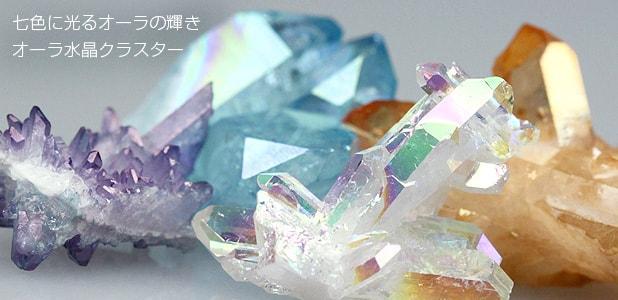 オーラ水晶クラスター