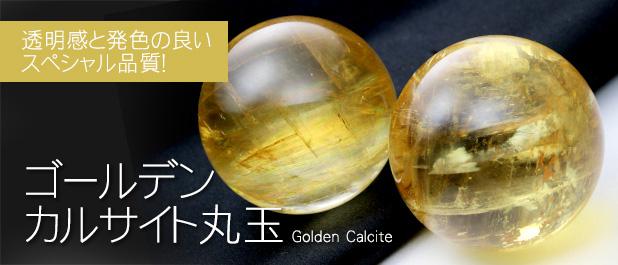 スペシャル品質ゴールデンカルサイト丸玉