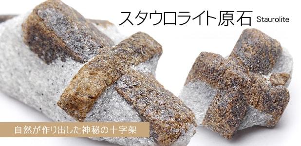 スタウロライト原石