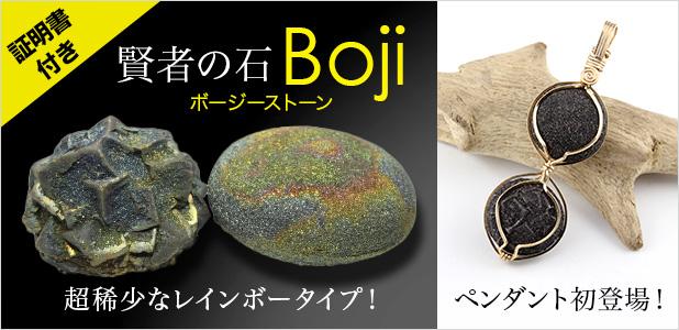 ボージーストーン原石
