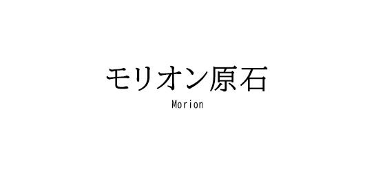 モリオン原石
