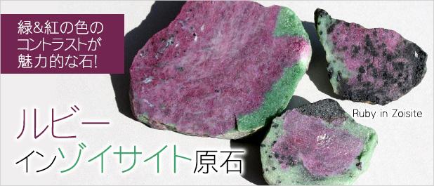 ルビーインゾイサイト原石