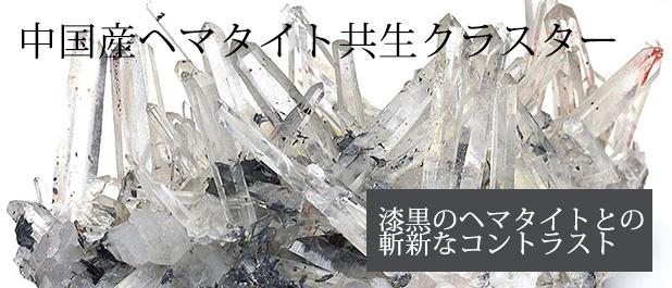 中国産ヘマタイト共生水晶クラスター