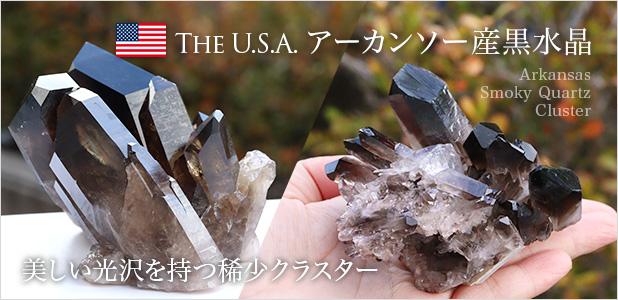 アーカンソー 産黒水晶
