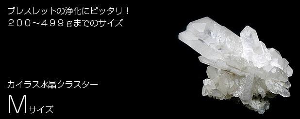 カイラス産水晶クラスター(Mサイズ)