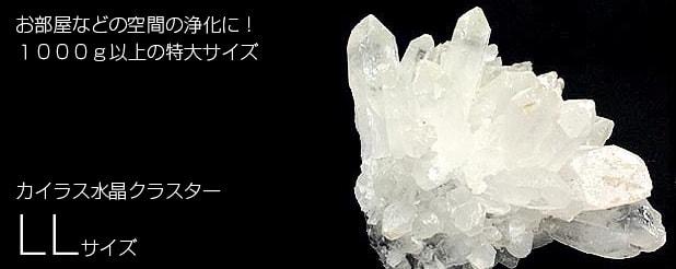 カイラス産水晶クラスター(LLサイズ)