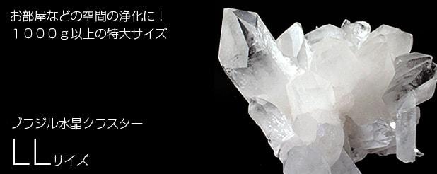 ブラジル産水晶クラスター(LLサイズ)