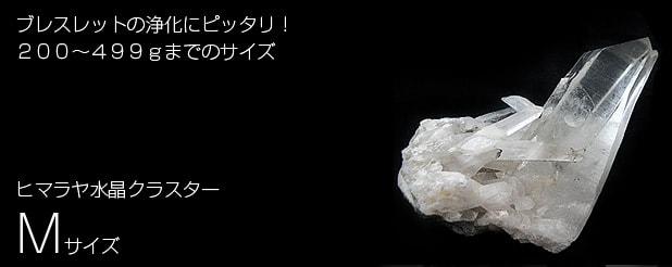 ヒマラヤ産水晶クラスター(Mサイズ)
