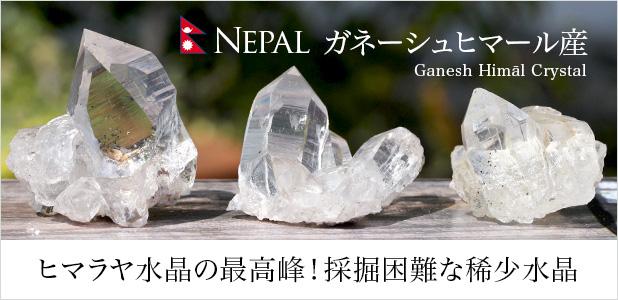 ガネーシュヒマール産水晶クラスター