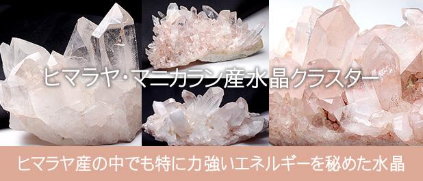 マニカラン産水晶クラスター