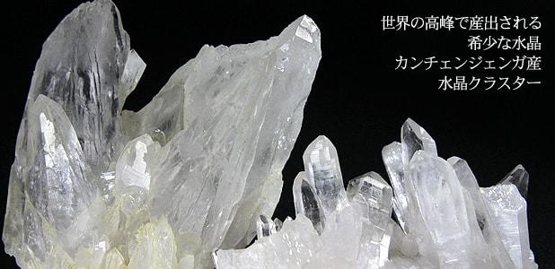 カンチェンジュンガ産水晶クラスター