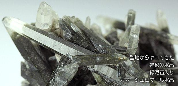 緑泥石入りガネーシュヒマール産水晶クラスター