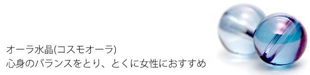 オーラ水晶(コスモオーラ)