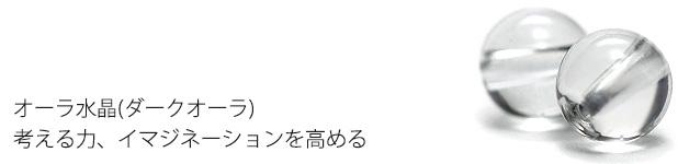 オーラ水晶(ダークオーラ)