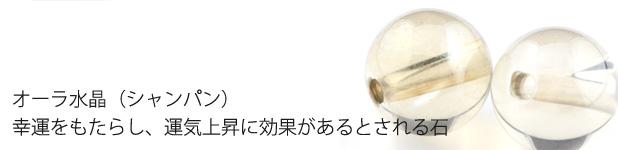 オーラ水晶(シャンパン)