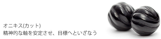 オニキス(カット)