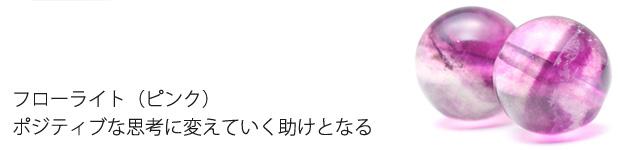 フローライト(ピンク)