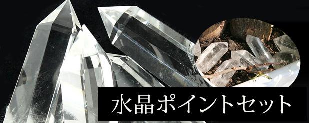 水晶ポイントセット