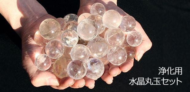 水晶丸玉セット
