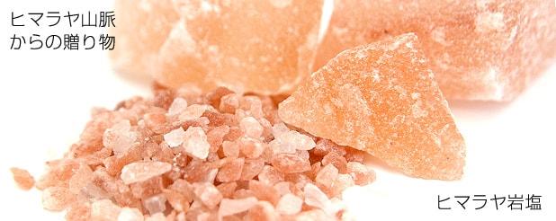 ヒマラヤ産岩塩