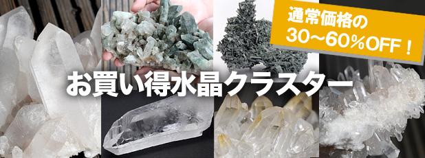 お買い得水晶クラスター