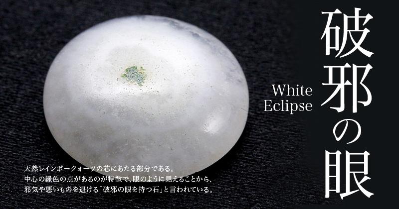 ホワイトエクリプス