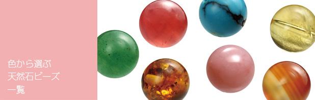 色から選ぶ天然石ビーズ