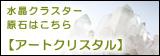 水晶・パワーストーン・原石のアートクリスタル