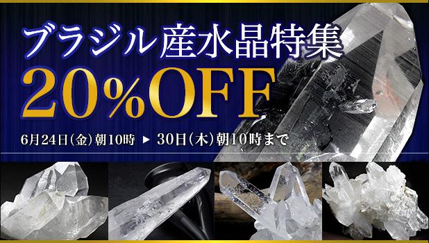 ブラジル産水晶クラスター20%OFF