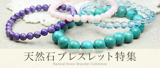 天然石ブレスレット