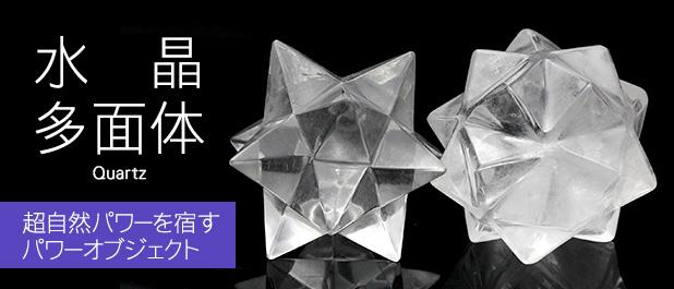 水晶多面体