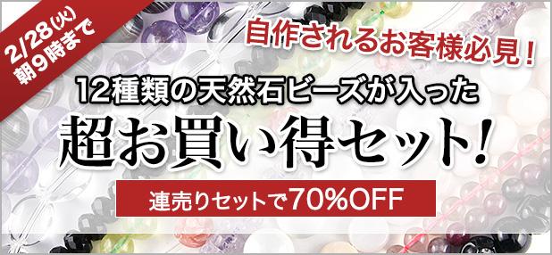 超豪華!天然石ビーズ連売りセット