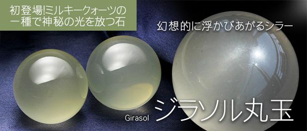 ジラソル丸玉