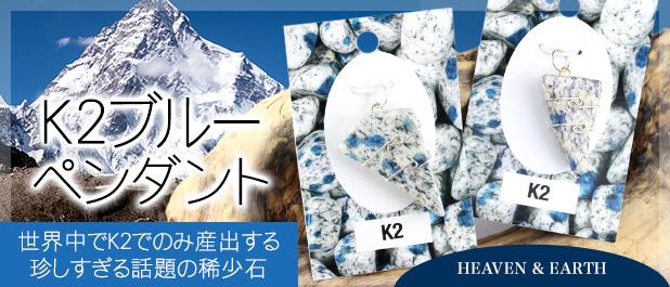 ヘブン&アース社(H&E社)K2ブルーペンダント