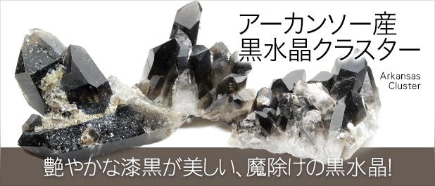 アーカンソー産黒水晶クラスター