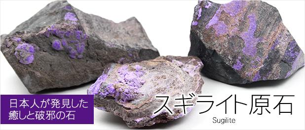 スギライト原石
