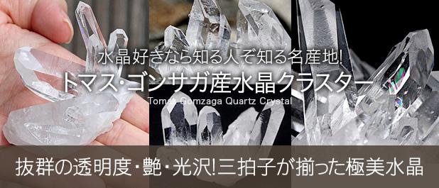 ブラジル・トマスゴンサガ産水晶クラスター