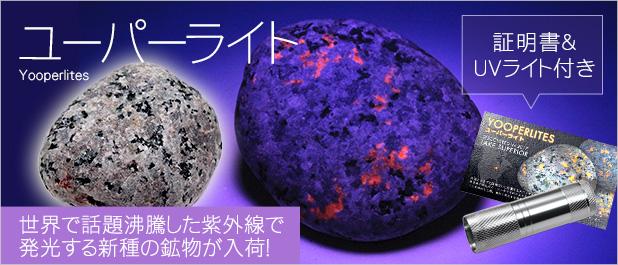 2017年発見された発光する新種の鉱物!ユーパーライト