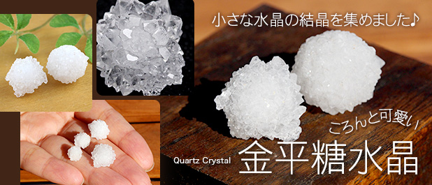 モロッコ産金平糖水晶
