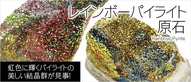 レインボーパイライト原石