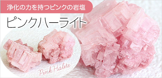 ピンクハーライト原石