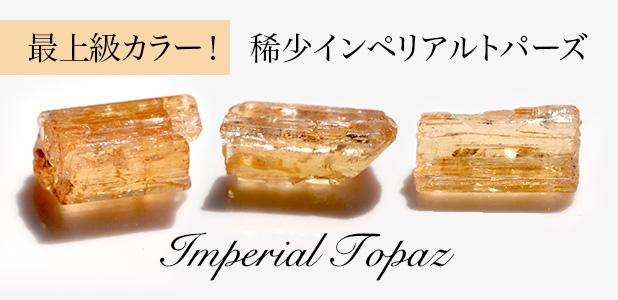 インペリアルトパーズ原石